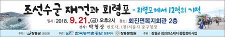 [공지]'2018 회령포 문화축제' 학술 심포지움 2018. 9. 21 박형상