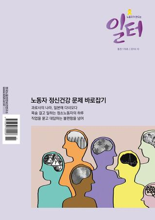 <일터> 통권 176호 / 2018.10