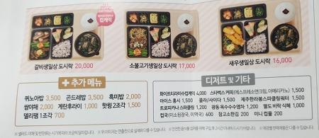 본도시락 메뉴 싹다 집합. 메뉴판 모조리 소개.