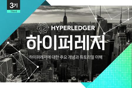 [모집중] 하이퍼레저 3기 모임을 모집합니다.