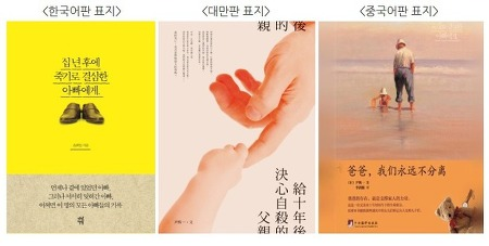 책 표지로 보는 한국,중국,대만 '자살 삼국지'