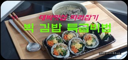 대박 맛집 따라잡기, 빅 김밥 싸는 법