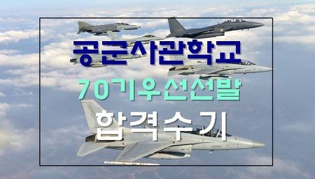 공군사관학교 70기 우선선발 합격후기