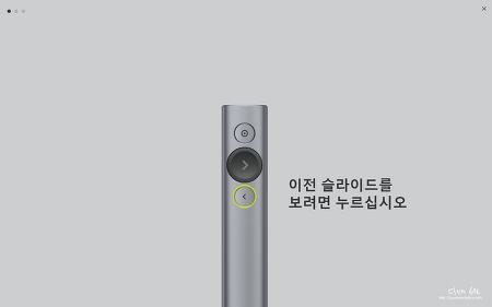 [리뷰] 로지텍 스포트라이트 무선 프레젠터 (Logitech Spotlight Wireless Presenter) 사용방법