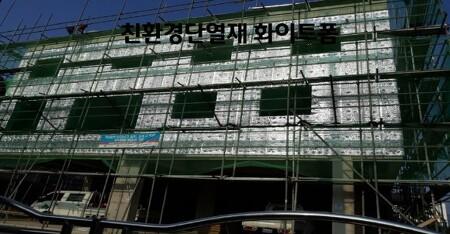 [경남 진주] 신축건물 지붕단열-친환경 폴리우레탄 수성연질폼 화이트폼