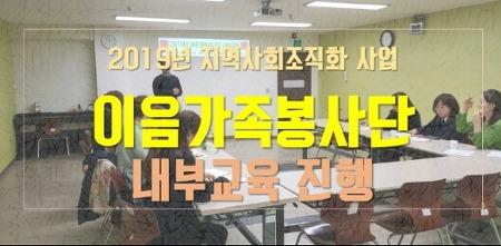 '이음' 가족봉사단 역량강화 워크샵