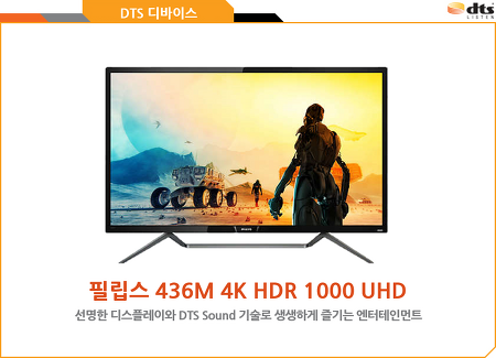 [DTS/디바이스] 필립스 436M 4K HDR 1000 UHD