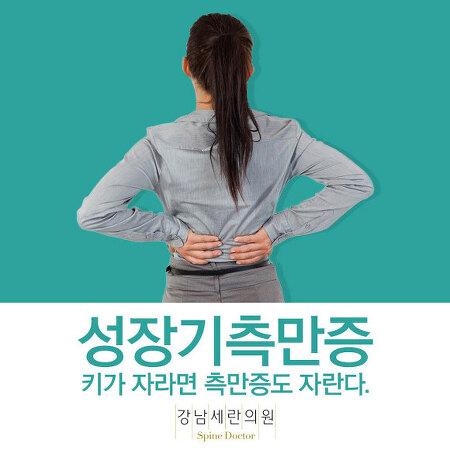 척추 옆굽음증 치료 10대가 절반 차지!