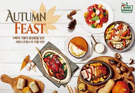 [가을 식탁은 풍성해야 제맛!] 세븐스프링스, 가을의 맛과 영양 살린 신메뉴 14종 출시