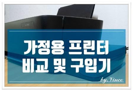 집에서 사용할 프린터 구입기 (삼성 SL-J1560)