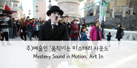 [남이섬/공연] 주)예술인 '움직이는 미스테리 사운드'