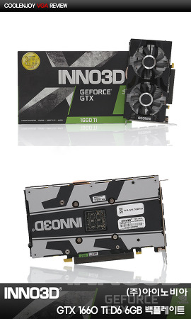 INNO3D 지포스 GTX 1660 Ti D6 6GB 백플레이트
