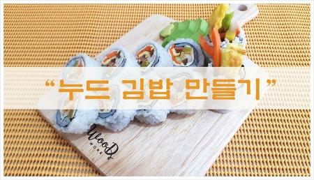 주말요리/김밥 만들어 피크닉 떠나세요~^^