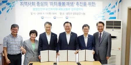 공유공간 나눔에서 3개 부처 업무협약식