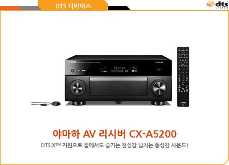 [DTS/디바이스] 야마하 AV 리시버 CX-A5200