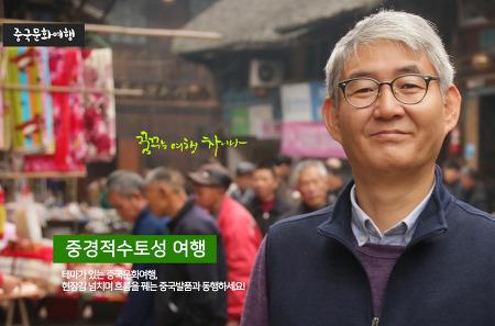 [공동기획] 적수와 토성, 마오타이 문화여행 6박7일