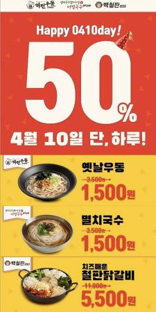 백종원의 골목식당 미정국수, 역전 우동, 백철판 오늘 하루(4월 10일) 50% 할인!