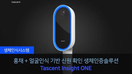 홍채 + 얼굴인식 기반 신원 확인 생체인식솔루션, Tascent Insight One (타센트 인사이트 원)