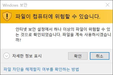 NAS 에서 파일 작업시 경고창