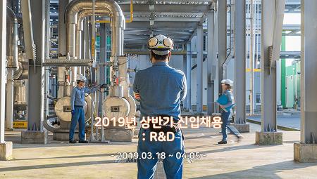 2019년 한화케미칼 상반기 신입채용 : R&D (3/18~4/5)