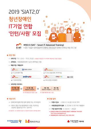 2019 'SIAT2.0' 청년장애인 IT기업 연합 '인턴/사원' 모집