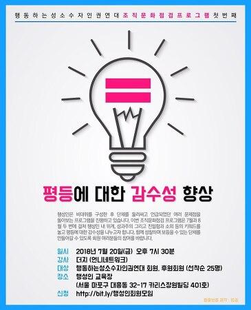 7월 회원모임 - 평등에 대한 감수성 향상 프로그램 스케치