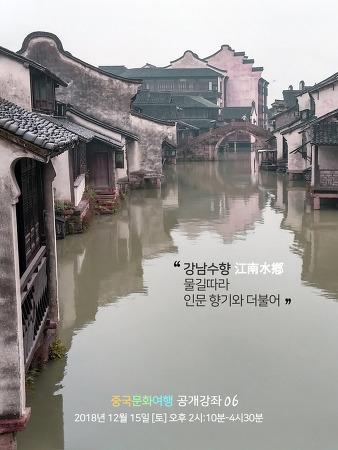 강좌 06 강남 수향
