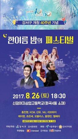 (2017.8.26) 한여름밤의 페스티벌