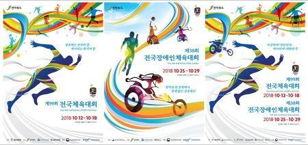 2018 전국체전 장애인체전 경기일정표