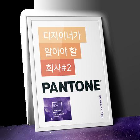 팬톤 올해의 컬러를 정한다 - 디자이너가 알아야 할 회사 #2