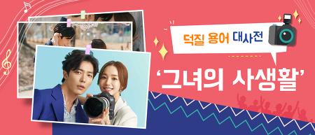 어덕행덕♥ 덕후들을 위한 본격 심쿵 로맨스 드라마 <그녀의 사생활>로 알아보는 덕질 용어