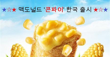 ★☆★ 맥도널드 '콘파이' 한국 출시 ★☆★ - 그 맛에 대한 고찰 -