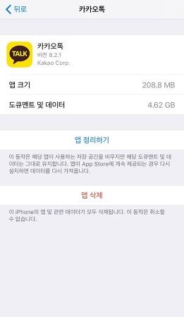 [카카오톡] 아이폰 카톡 일괄적으로 용량줄이기 / 삭제하기 (feat.iOS)