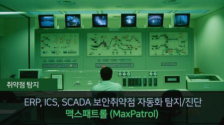 맥스패트롤(MaxPatrol) - ERP, ICS, SCADA 보안취약점 자동화 탐지/진단