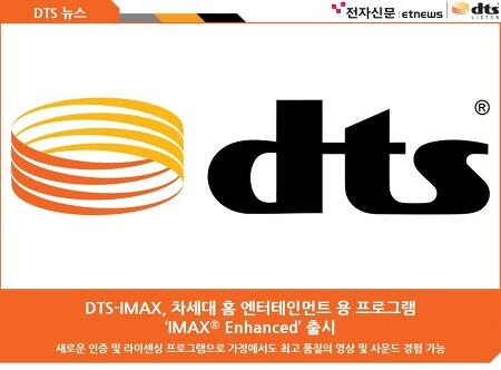 [전자신문] DTS-IMAX, 차세대 홈 엔터테인먼트 용 프로그램 'IMAX® Enhanced' 출시