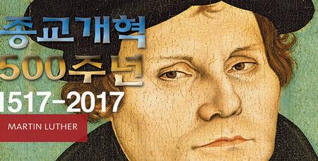 종교개혁 500주년 기념 주일의 묵상