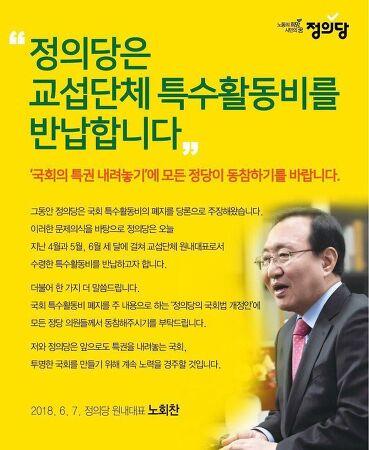 정의당, 교섭단체 원내대표 특수활동비 반납 기자회견