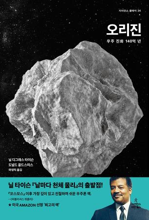 오리진 : 우주 진화 140억 년