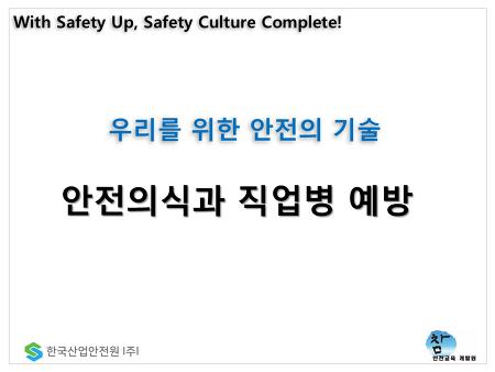 """(산업안전교육) """"안전의식과 직업병예방"""" 교육과정 소개 합니다"""