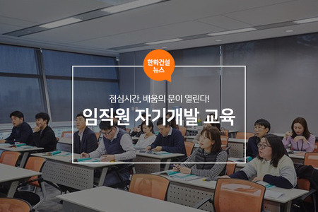 점심시간, 배움의 문이 열린다! – 임직원 자기개발 교육