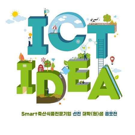 2018 선진 농축산ICT 아이디어 공모전
