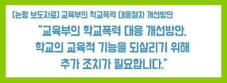 [논평 보도자료] 교육부의 학교폭력 대응절차 개선방안
