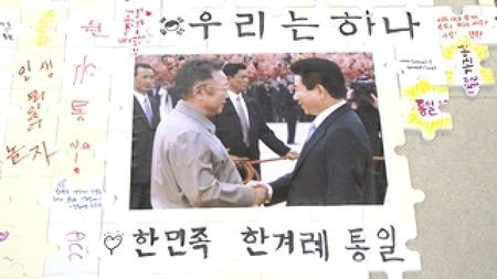 남북 평화, 통일 기원 프로그램 <평화의 창(窓)>