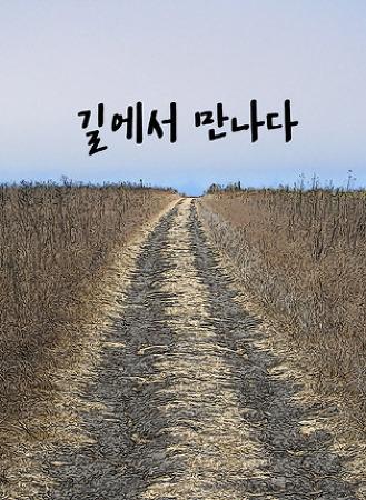[창작 연재 소설] 길에서 만나다 - #5~#7