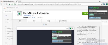 사이트가 해킹된 것을 알려주는 구글 크롬 부가 기능-HackNotice Extension(핵노티스)