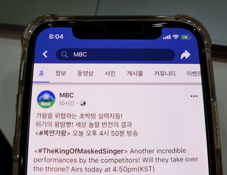 복면가왕 왕밤빵, 뮤지 추정 및 3연승 놀라운 이유