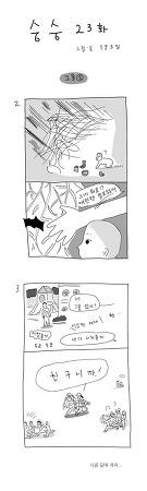 [웹툰] 숭숭23화 - 그물2