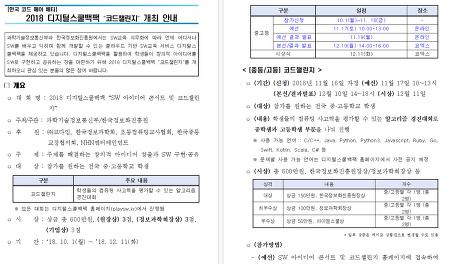 코드챌린지 개최날짜 변경 안내.