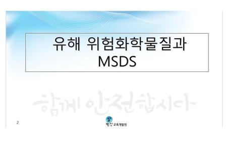 (산업안전교육) 고려특수선재 - 유해 위험화학물질과 MSDS 이해