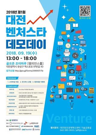 제1회 대전벤처스타 데모데이 개최! 9월 18일 골프존 조이마루